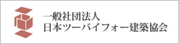 一般社団法人日本ツーバイフォー建築協会