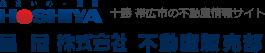 十勝 帯広市の不動産情報サイト【星屋株式会社】不動産販売部